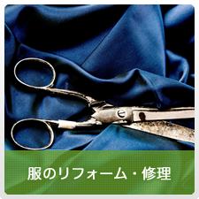 服のリフォーム・修理